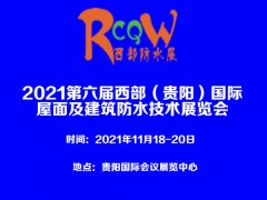 贵阳防水协会2021年第6届西部贵阳国际屋面及建筑防水展