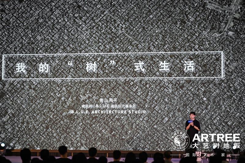 """大艺树地板陈晓东:与青山周平不谋而合,探索""""树""""式生活的更多可能"""