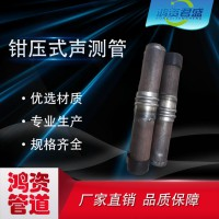 多规格桥梁桩基检用钳压式式声测管 50  54  57声测管