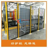 淄博机械手围栏 电焊区隔离围栏 黄黑镀锌网烤漆 龙桥订制